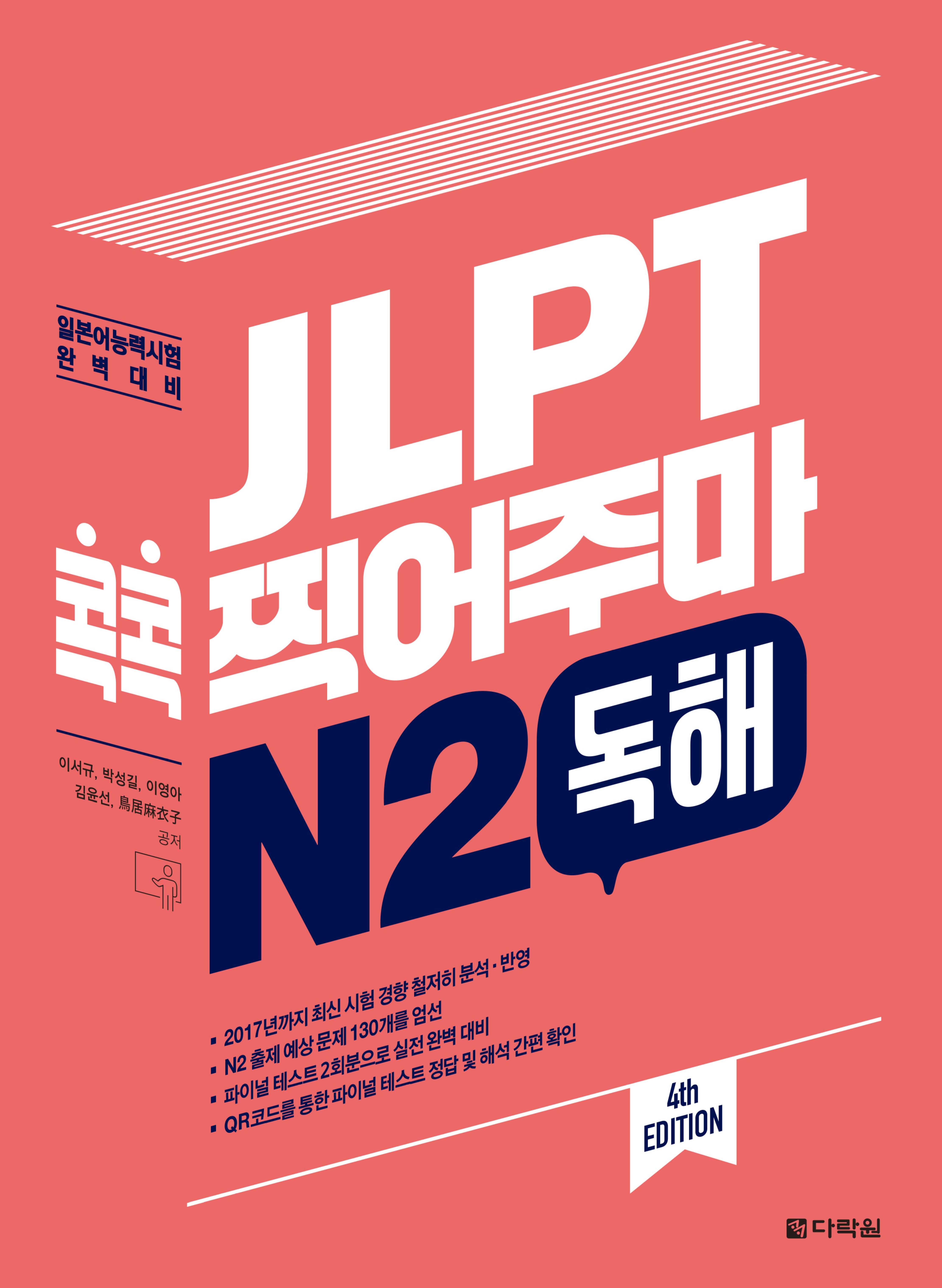 [JLPT 콕콕 찍어주마] (4th EDITION) JLPT 콕콕 찍어주마 N2 독해