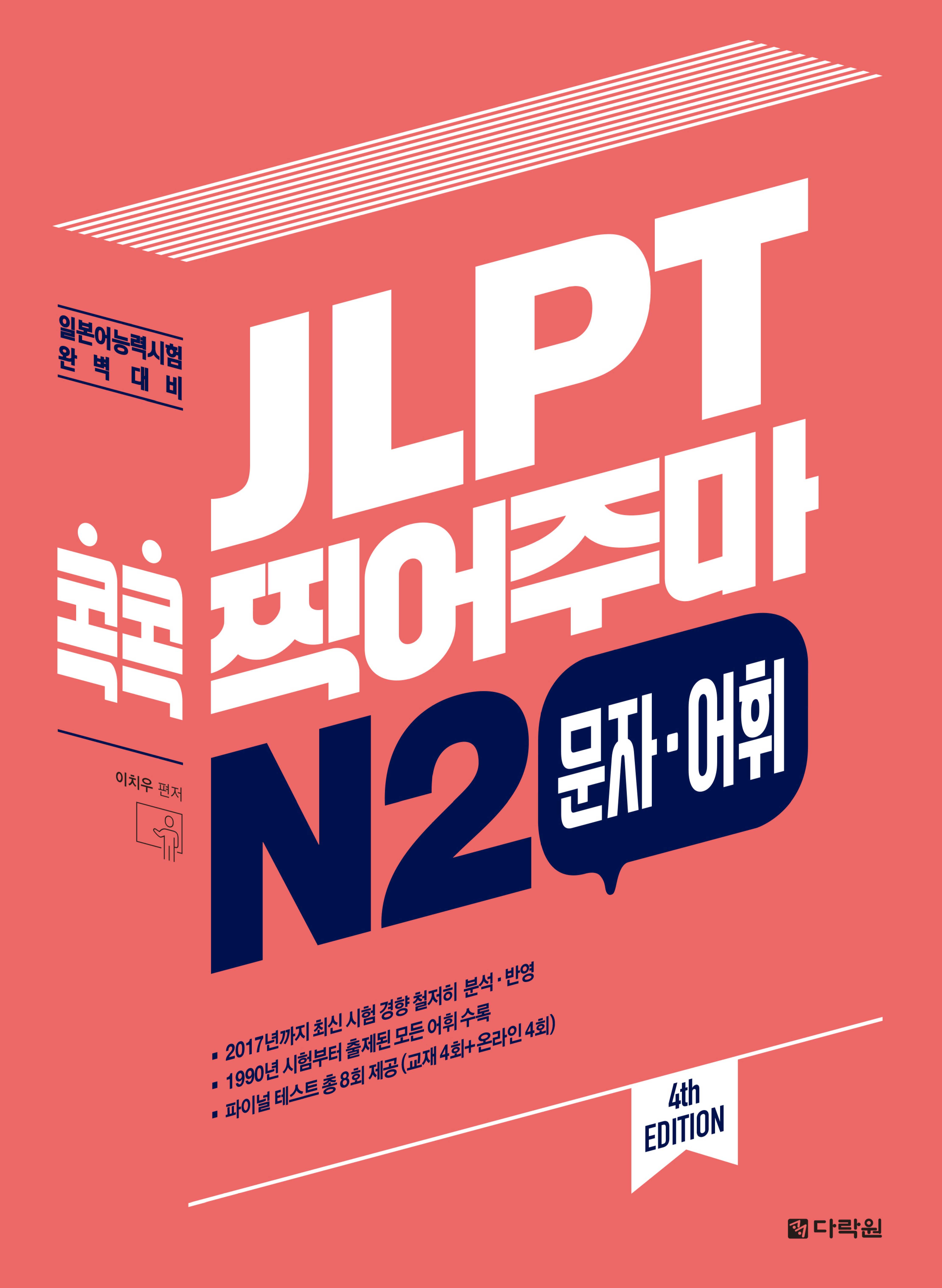 [JLPT 콕콕 찍어주마] (4th EDITION) JLPT 콕콕 찍어주마 N2 문자·어휘