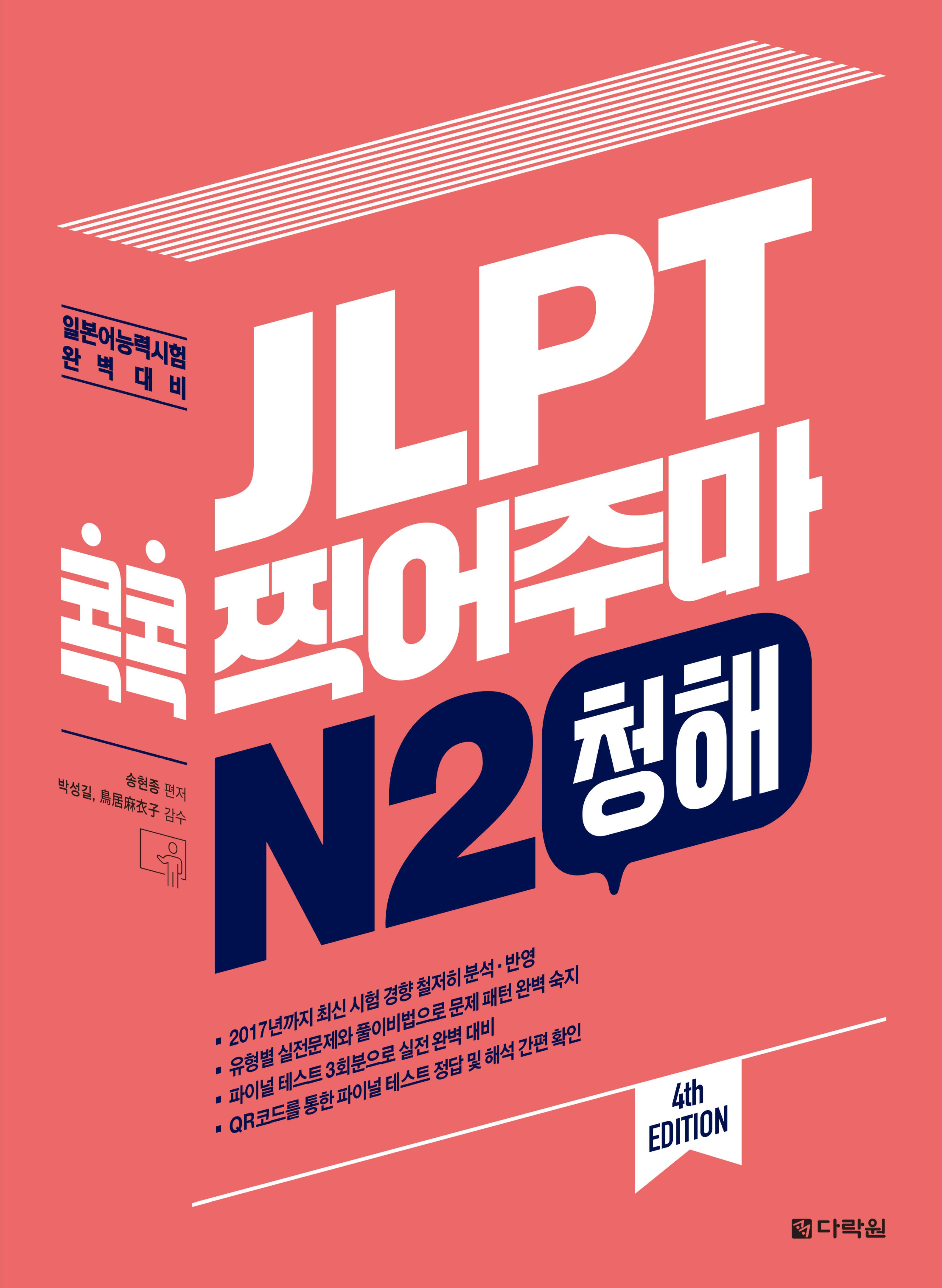 [JLPT 콕콕 찍어주마] (4th EDITION) JLPT 콕콕 찍어주마 N2 청해