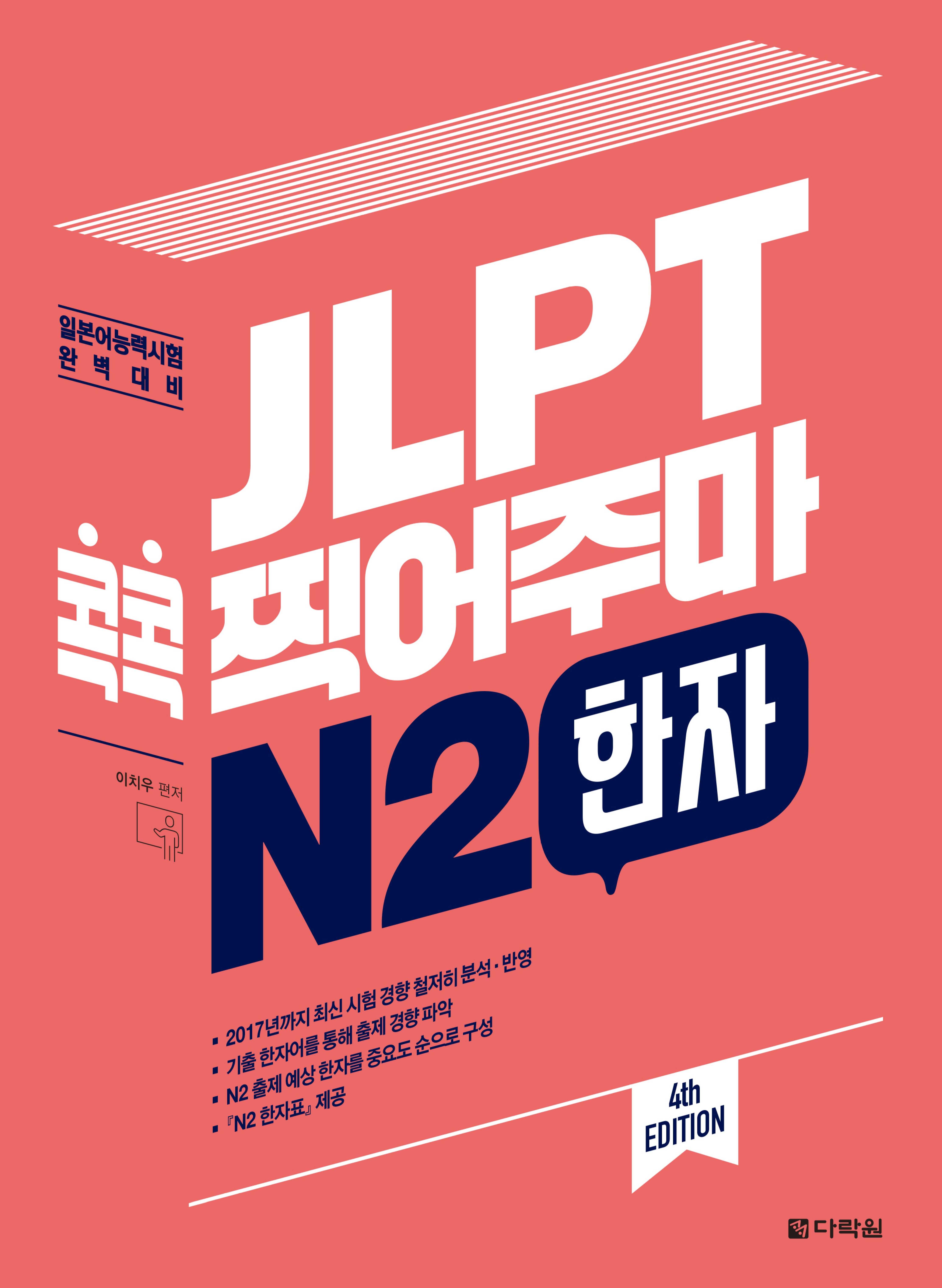 [JLPT 콕콕 찍어주마] (4th EDITION) JLPT 콕콕 찍어주마 N2 한자
