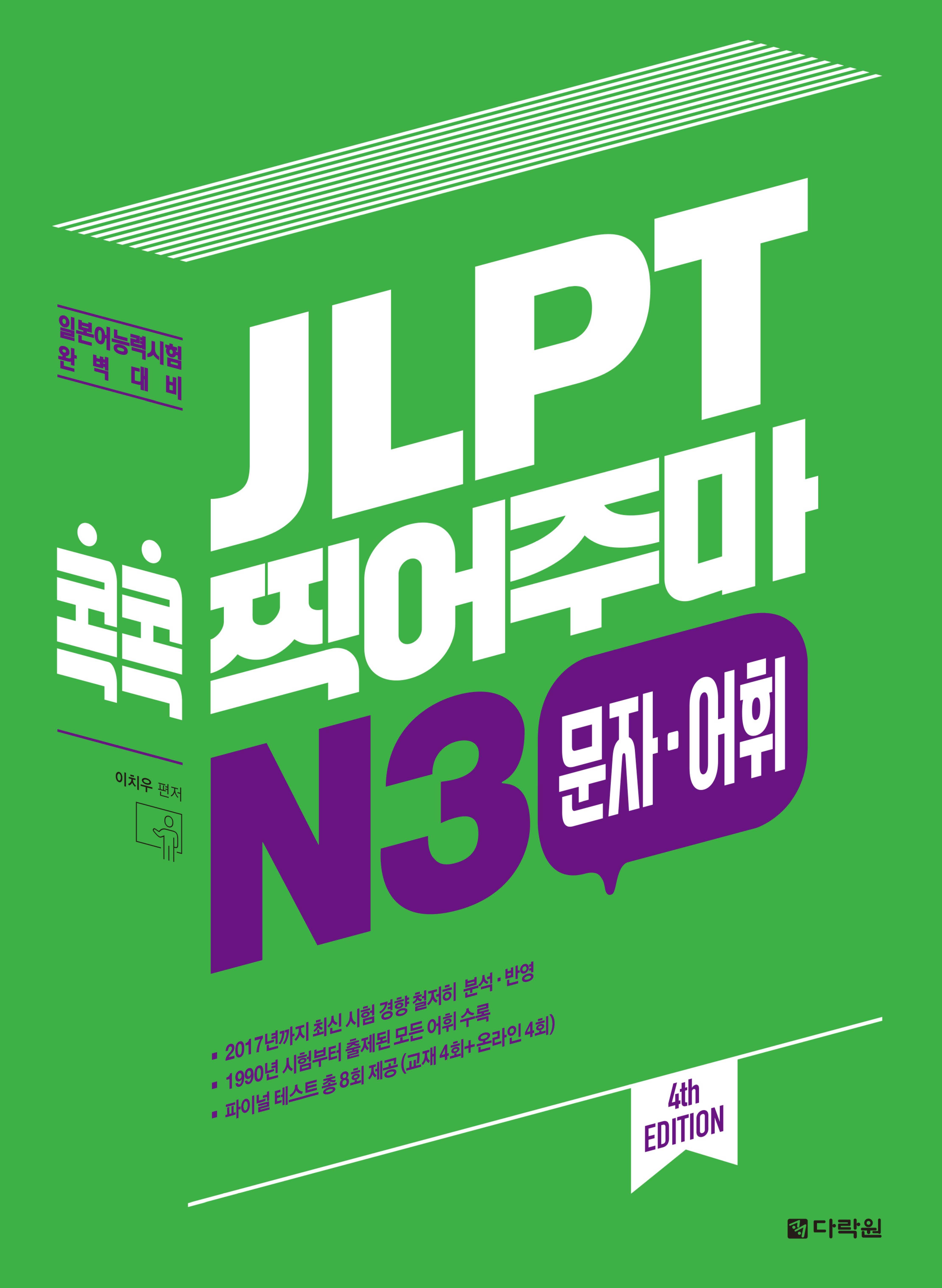 [JLPT 콕콕 찍어주마] (4th EDITION) JLPT 콕콕 찍어주마 N3 문자·어휘
