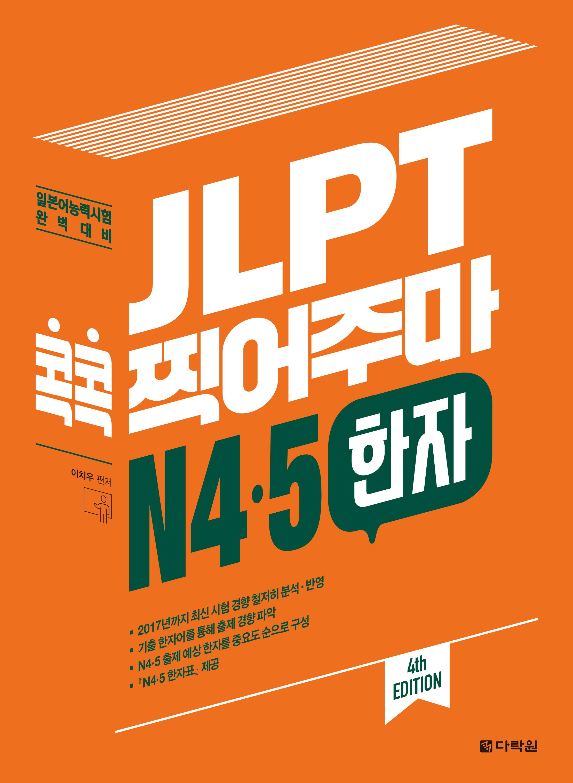 [JLPT 콕콕 찍어주마] (4th EDITION) JLPT 콕콕 찍어주마 N4·5 한자