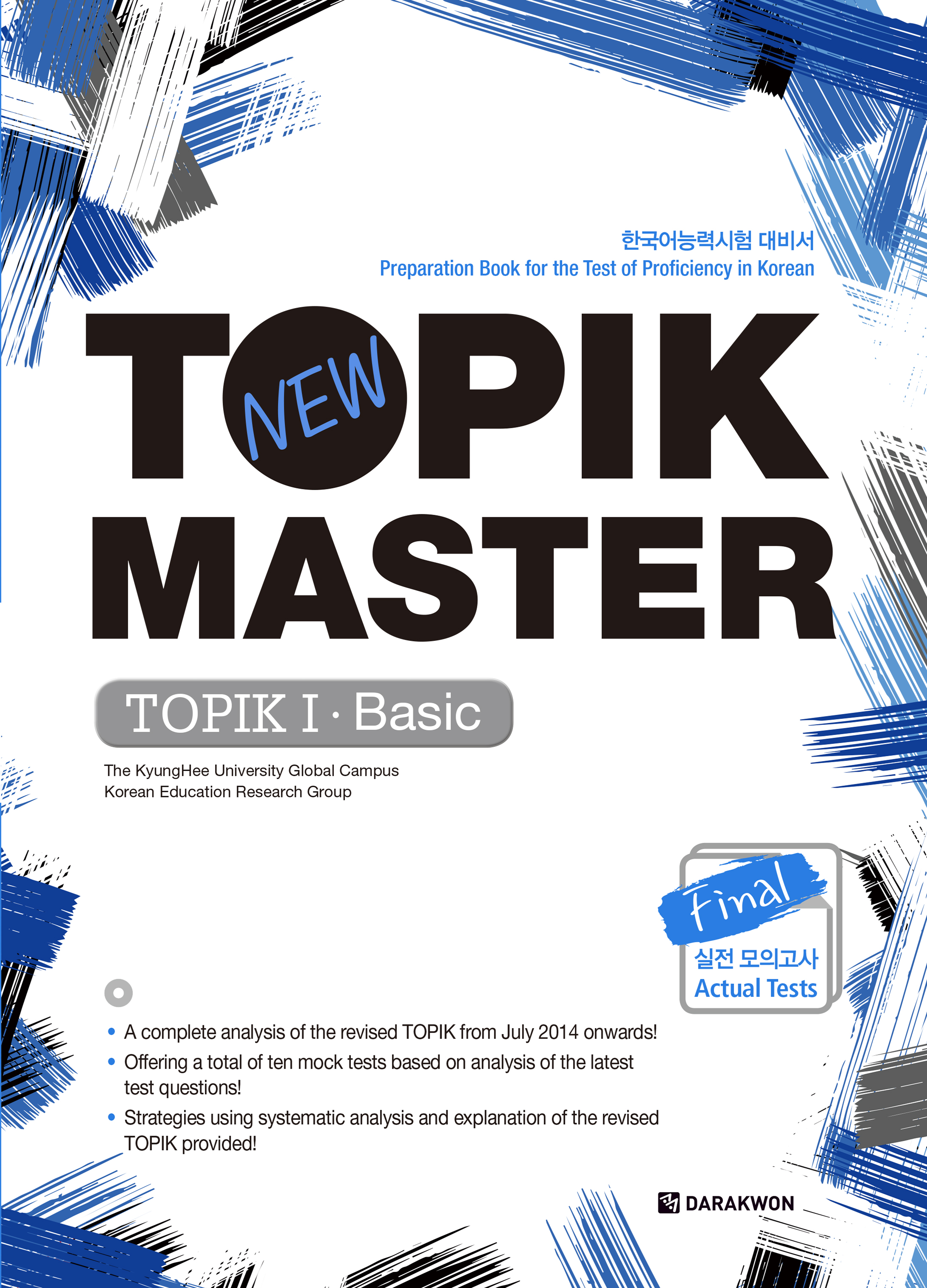 [New TOPIK MASTER] (영어판) New TOPIK MASTER Final 실전 모의고사 TOPIK Ⅰ Basic