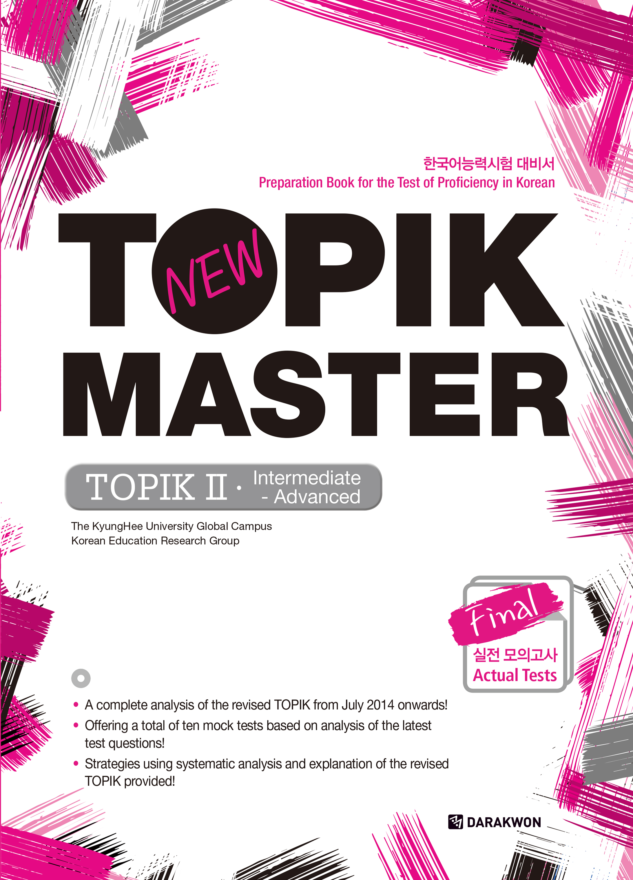 [New TOPIK MASTER] (영어판) New TOPIK MASTER Final 실전 모의고사 TOPIK Ⅱ Intermediate-Advanced
