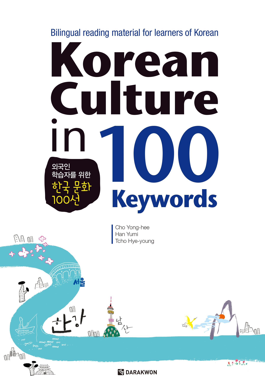 Korean Culture in 100 Keywords|외국인 학습자를 위한 한국 문화 100선