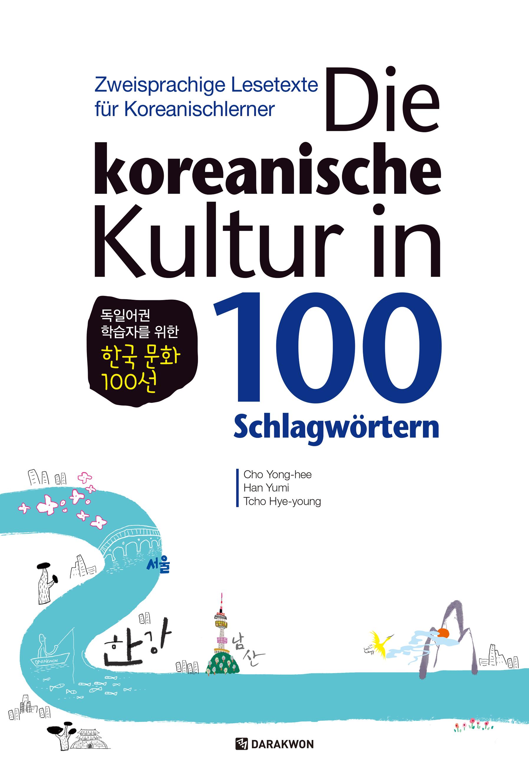 Die koreanische Kultur in 100 Schlagwortern|독일어권 학습자를 위한 한국 문화 100선