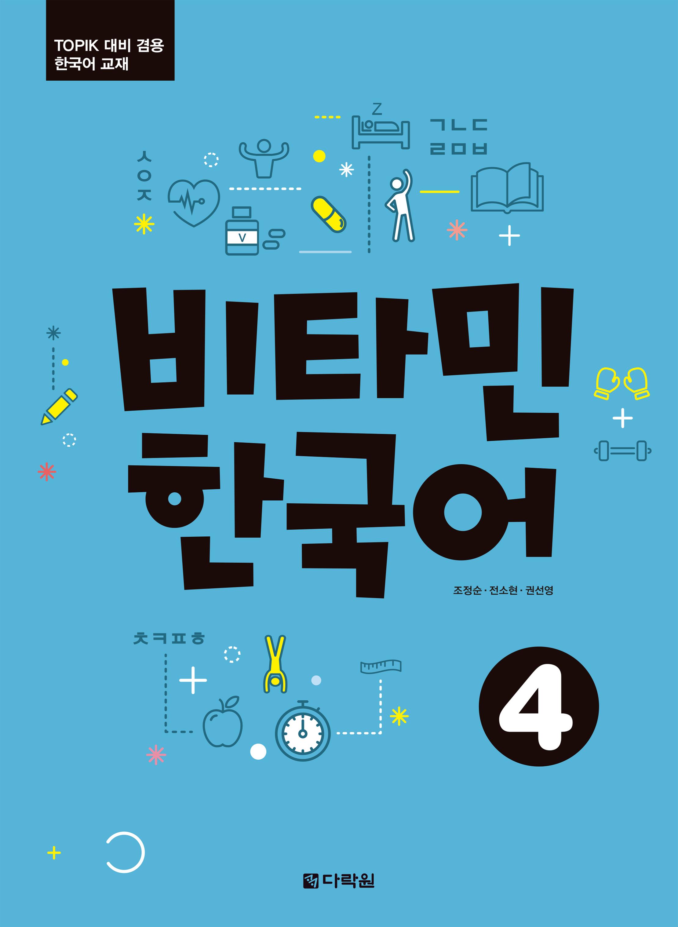 [비타민 한국어] 비타민 한국어 4 : TOPIK 대비 겸용 한국어 교재