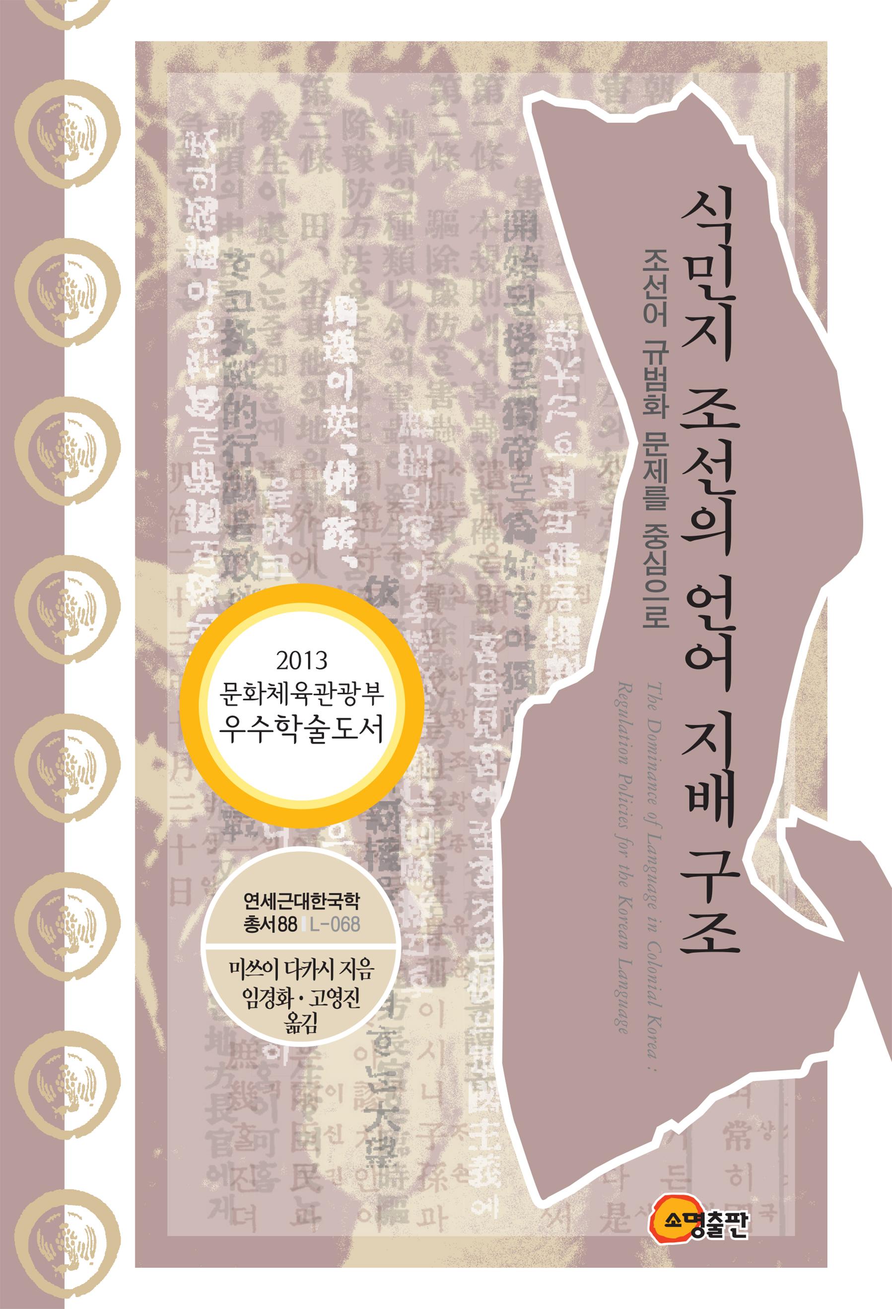 (조선어 규범화 문제를 중심으로) 식민지 조선의 언어 지배 구조