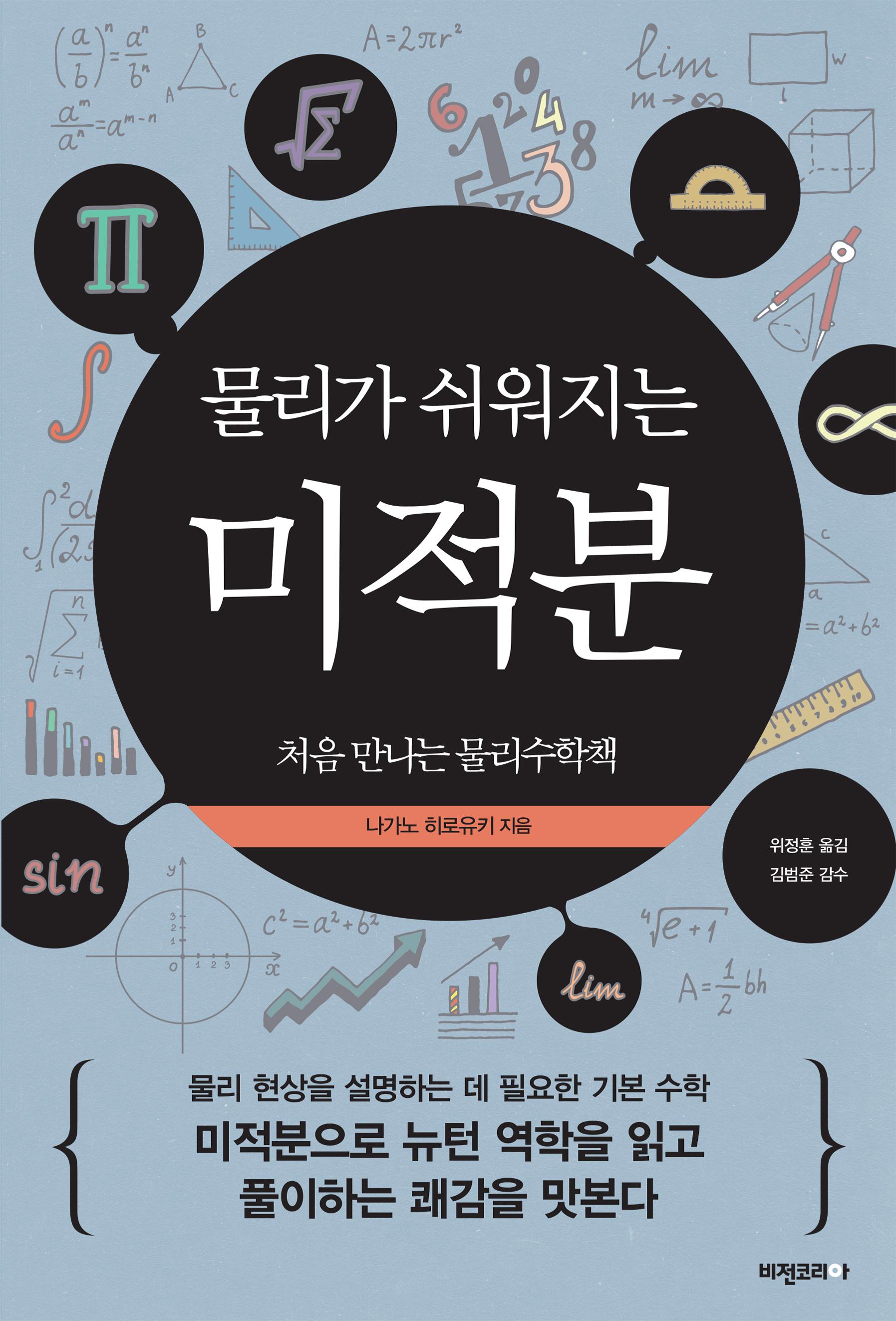 물리가 쉬워지는 미적분 : 처음 만나는 물리수학책