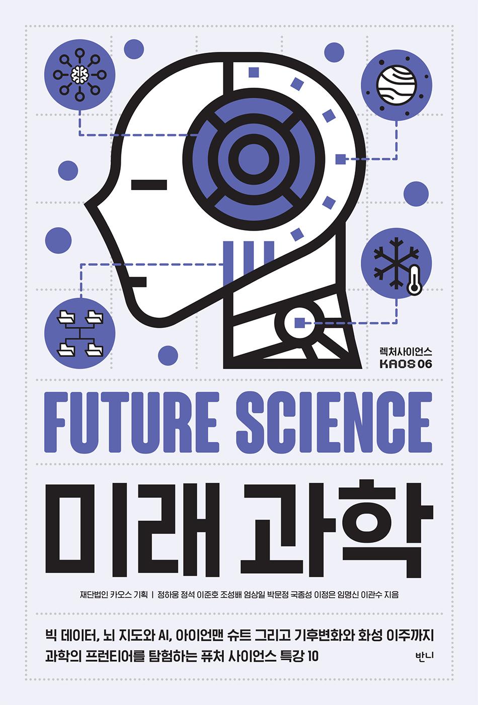 [렉처사이언스 KAOS 06] 미래과학 : 빅데이터, 뇌 지도와 AI, 아이언맨 슈트 그리고 기후변화와 화성 이주까지 과학의 프런티어를 탐험하는 퓨처 사이언스 특강10