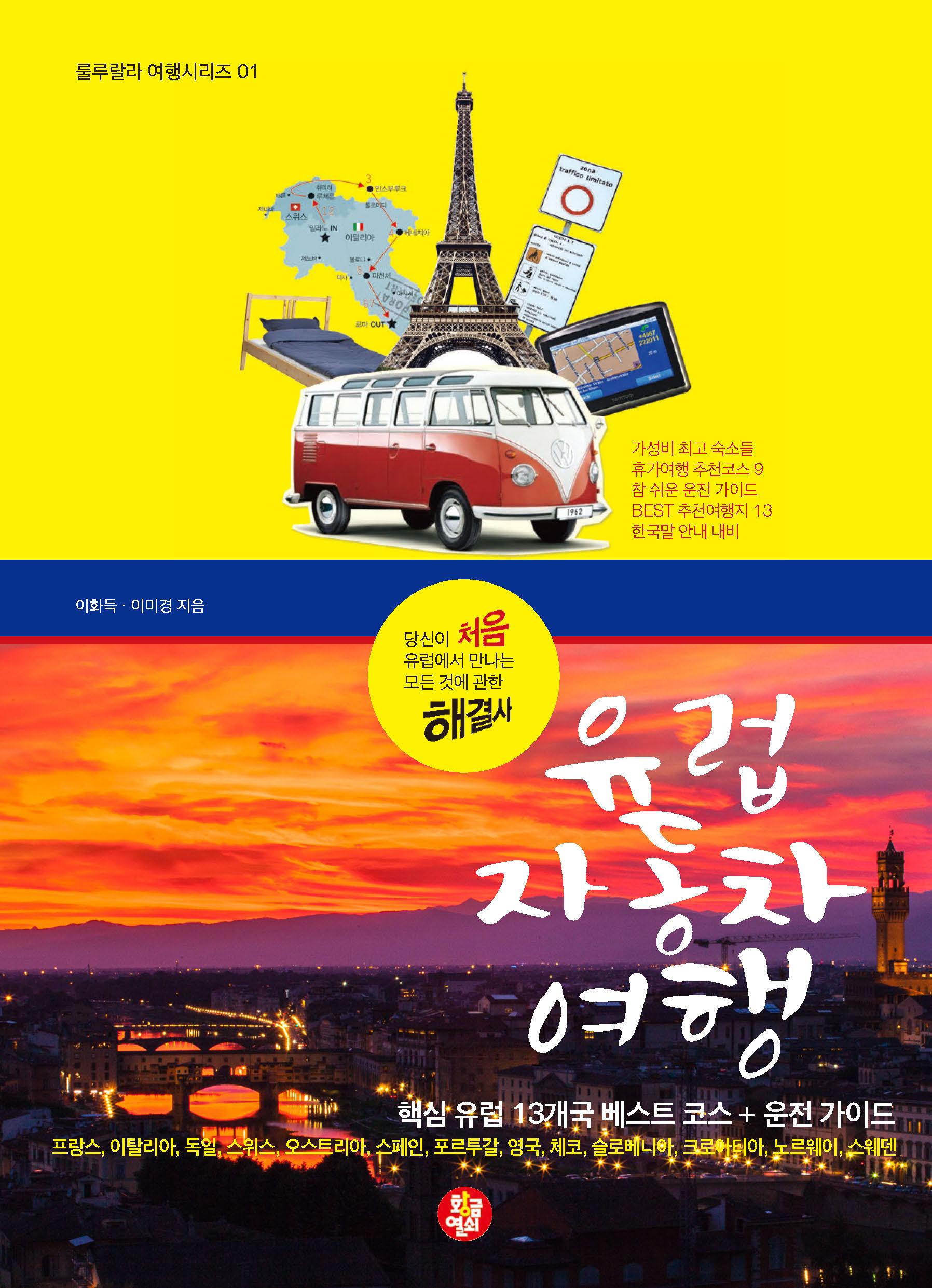 [룰루랄라 여행시리즈 01] (종합편) 유럽 자동차 여행 : 핵심 유럽 13개국 베스트 코스+운전가이드