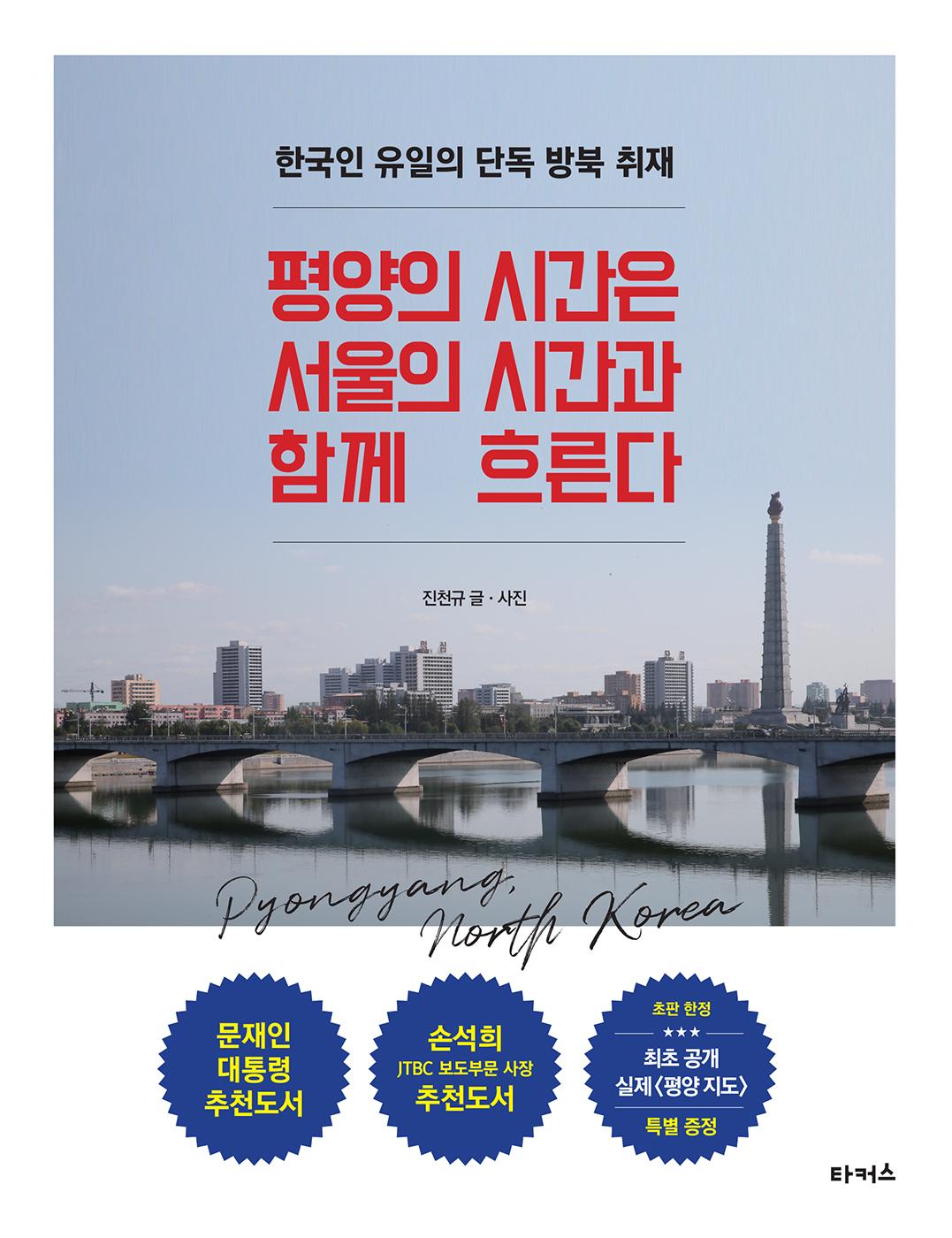 평양의 시간은 서울의 시간과 함께 흐른다 : 한국인 유일의 단독 방북 취재