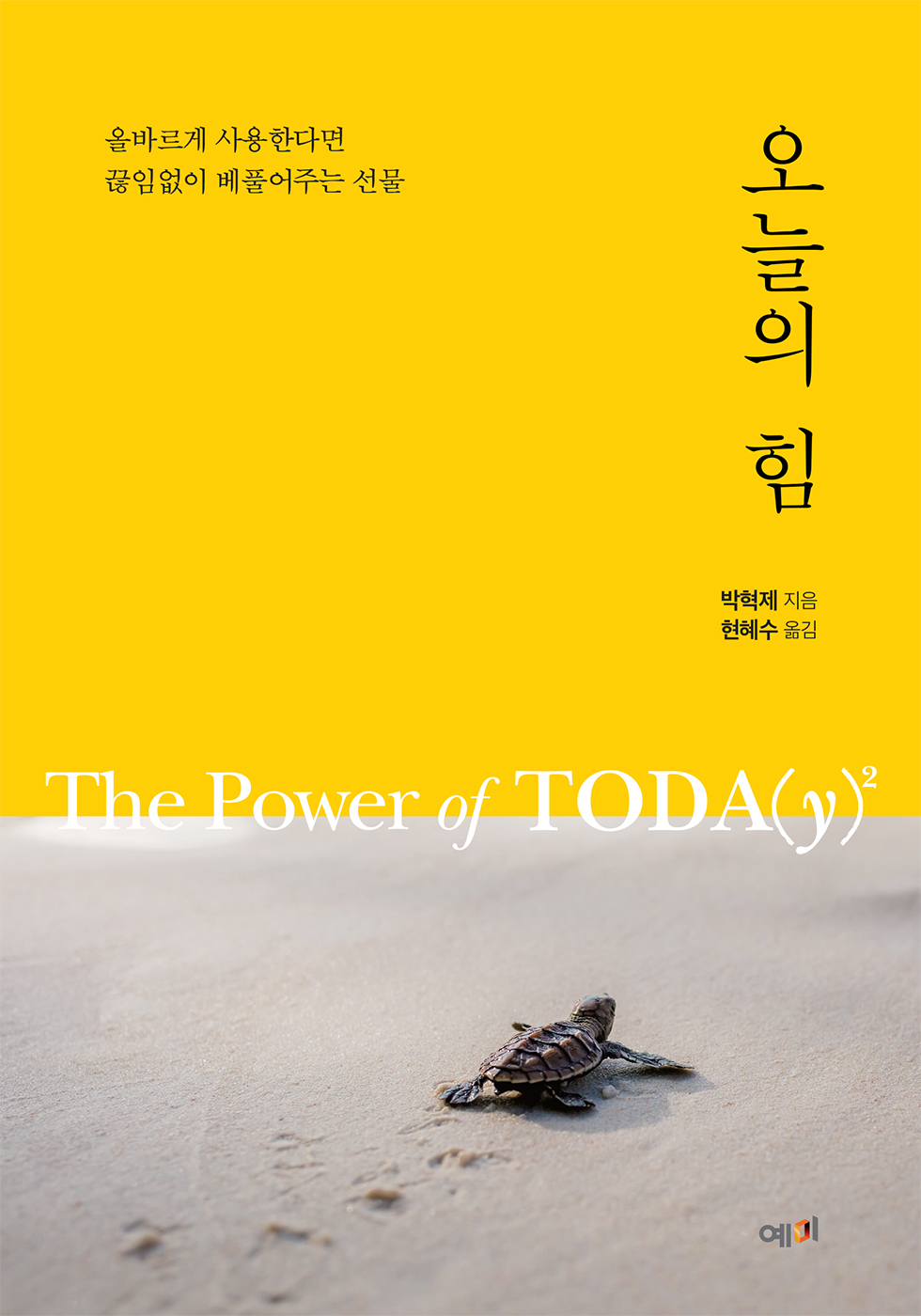 [오늘의 힘] 오늘의 힘 : 올바르게 사용한다면 끊임없이 베풀어주는 선물