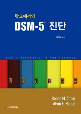 학교에서의 DSM-5® 진단