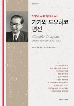 가가와 도요히코 평전 : 사랑과 사회 정의의 사도