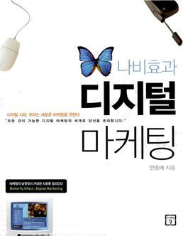 나비효과 디지털 마케팅