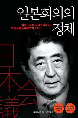 일본회의의 정체 : 아베 신조의 군국주의의 꿈 그 중심에 일본회의가 있다