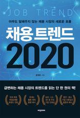 채용 트렌드 2020 : 아무도 말해주지 않는 채용 시장의 새로운 흐름