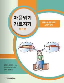 마음읽기 가르치기 워크북 - 자폐스펙트럼 아동 교육지침서
