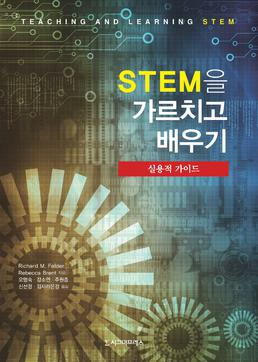 STEM을 가르치고 배우기-실용적 가이드