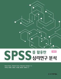 SPSS를 활용한 심리연구분석, 제6판