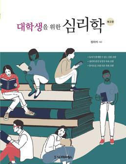 대학생을 위한 심리학, 제3판
