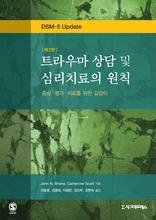 트라우마 상담 및 심리치료의 원칙, 제2판