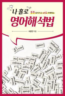 나홀로 영어해석법