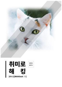 취미로 해킹#3-1(WebGoat ①)