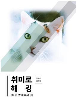 취미로 해킹#3-2(WebGoat ②)