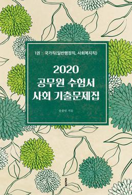 2020 공무원 수험서 사회 기출문제집