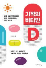 기적의 비타민 D : 미국 내과 전문의들이 가장 많이 복용하는 건강 보조재 | 비타민 D가 부족하면 100가지 질병이 찾아온다!