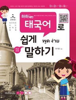 하하 패턴 태국어로 쉽게 말하기 : 55개 패턴으로 배우는