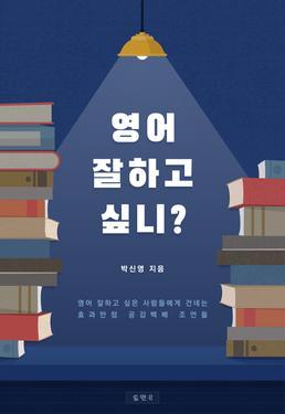 영어 잘하고 싶니?