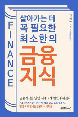 살아가는 데 꼭 필요한 최소한의 금융지식