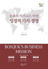본죽의 비즈니스 미션 성경적 가치 경영
