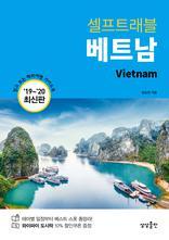 베트남 셀프트래블 (2019-2020)