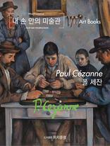 내 손 안의 미술관, 폴 세잔
