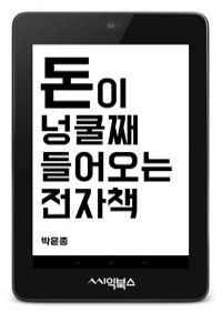 돈이 넝쿨째 들어오는 전자책 : 전자책 출판사 대표의 좌중우돌 전자책 사업 에세이