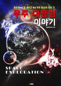 우주 대탐험 이야기 (은하계부터 칼 세이건까지 우주 탐사의 모든 것)