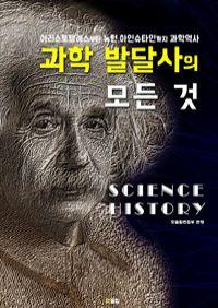 과학 발달사의 모든 것 (아리스토텔레스부터 뉴턴.아인슈타인까지 과학역사)