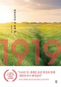 1919 :대한민국의 첫 번째 봄