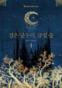 검은 달무리, 금빛 숲 1권