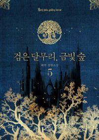 검은 달무리, 금빛 숲 5권