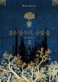 검은 달무리, 금빛 숲 3권