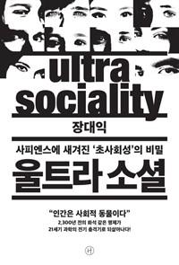 울트라 소셜 - 사피엔스에 새겨진 '초사회성'의 비밀