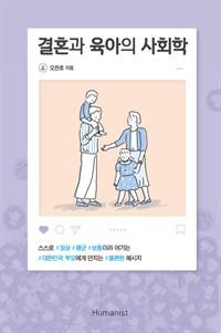 결혼과 육아의 사회학 - 스스로 '정상, 평균, 보통'이라 여기는 대한민국 부모에게 던지는 불편한 메시지