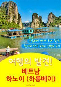 여행의 발견!  하노이 (하롱베이)