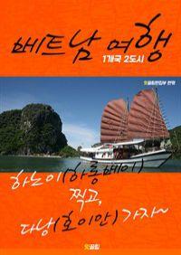 베트남 여행 (1개국 2도시 여행!)