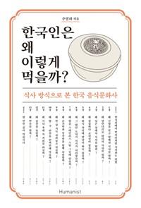 한국인은 왜 이렇게 먹을까? - 식사 방식으로 본 한국 음식문화사
